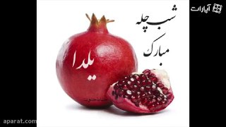آش انار برای شب یلد