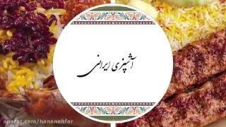 ترین غذای شیرازی کوکوی بادمجان شیرازی