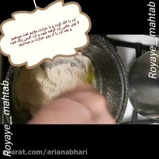 حلوای آرد برنج