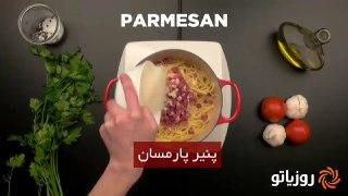 روز چیپس اسپاگتی با پنیر پارمسان