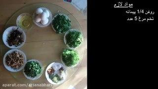 روش ساده کوکو سبزی