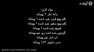 سالاد انار یک گزینه و ایده آل برای شب یلدا