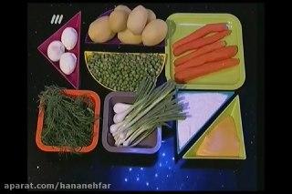 سالاد سبزیجات روسی