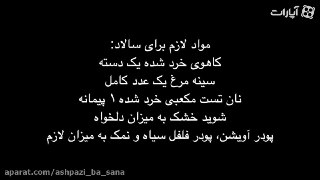 سالاد سزار ایرانی پسند با ترین سس