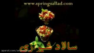 سالاد شیرازی روش آماده کردن سالاد شیرازی