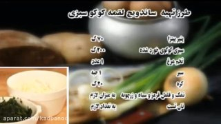 ساندویچ لقمه کوکو سبزی