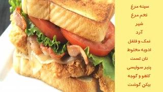 ساندویچ کلاب مرغ