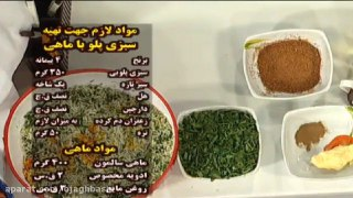 سبزی پلو ماهی غذای مخصوص شب عید