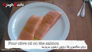 سریع و راحت سالمون