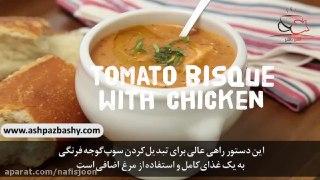 سوپی خوش طعم و جدید با مرغ