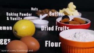 شیرینی خشک میوه ای