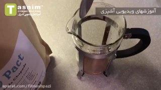شیر قهوه فیلم آشپزی