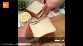 صبحانه خاص با نان تست