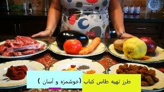 طاس کباب و لذیذ وآسان