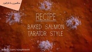 طبخ سالمون لبنانی