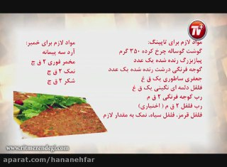 طرز پیده گوشت غذای مخصوص ترکیه ای