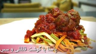غذای آسان و پاستا گوشت قلقلی با سس گوجه فرنگی