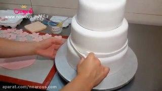 قدم به قدم با تزیین کیک عروسی