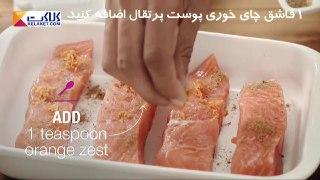 ماهی سالمون با طعم مرکبات