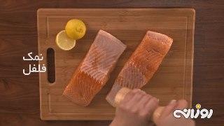 ماهی سالمون گریل شده با سس سبزیجات و پنیر روزانه