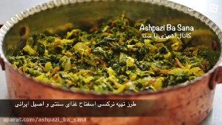 نرگسی اسفناج غذای سنتی و اصیل ایرانی
