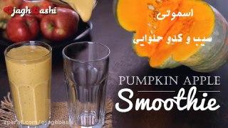 نوشیدنی شب یلدا اسموتی سیب و کدو حلوایی