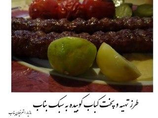 و کباب به سبک شهر زیبای بناب