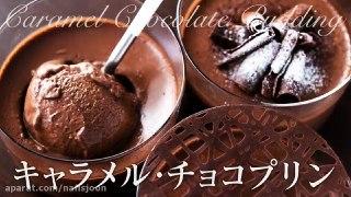 پودینگ کارامل شکلاتی