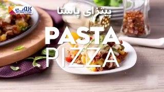پیتزای پاستا