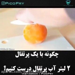 چگونه با یک پرتقال یک لیتر آب پرتقال درست کنیم