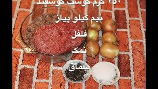 کباب کوبیده با فر بدون نیاز به آتش و ذغال آشپزی ایرانی