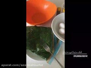 کوکو سبزی قالبی و مدل دار
