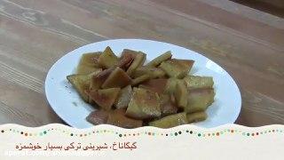 گیگاناخ شیرینی ترکی