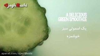 یک اسموتی سبز