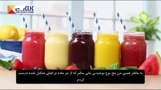 ۵ نوع نوشیدنی خنک و